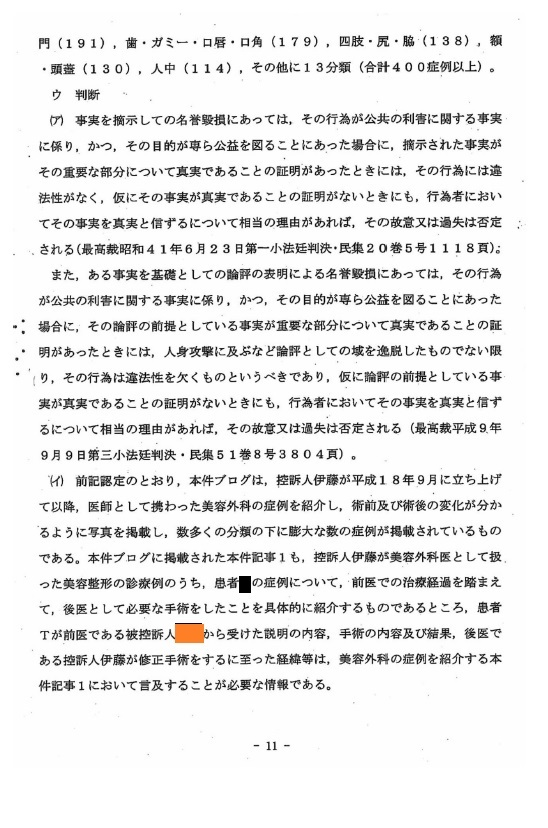 B医師裁判 東京高等裁判所判決_d0092965_03244269.jpg