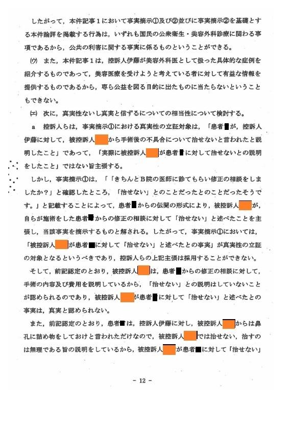 B医師裁判 東京高等裁判所判決_d0092965_03250027.jpg