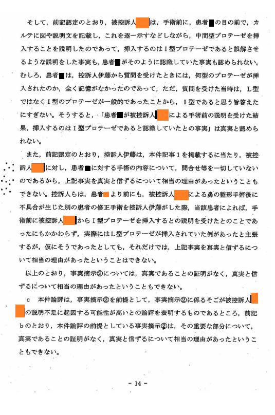 B医師裁判 東京高等裁判所判決_d0092965_03253091.png