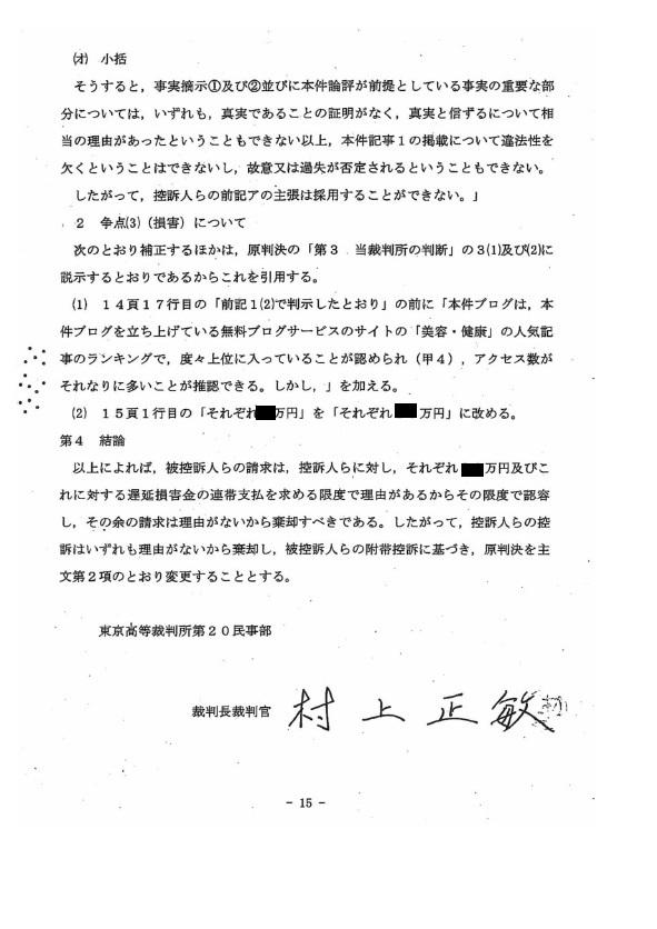 B医師裁判 東京高等裁判所判決_d0092965_03260033.jpg