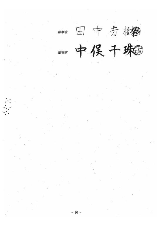 B医師裁判 東京高等裁判所判決_d0092965_03261349.jpg