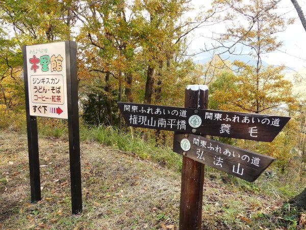 弘法山_a0351368_21454510.jpg