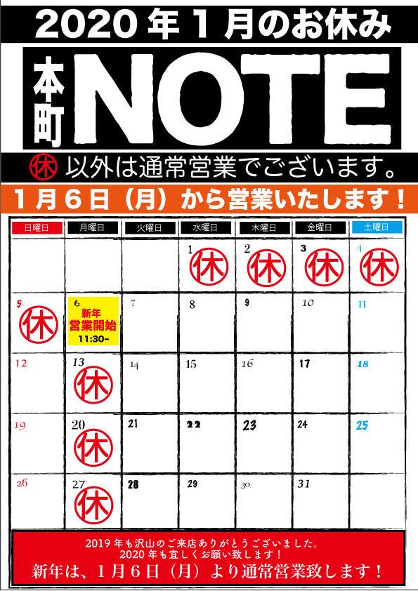 12月4日更新「新年1月のお休み」_b0197969_16093005.jpg