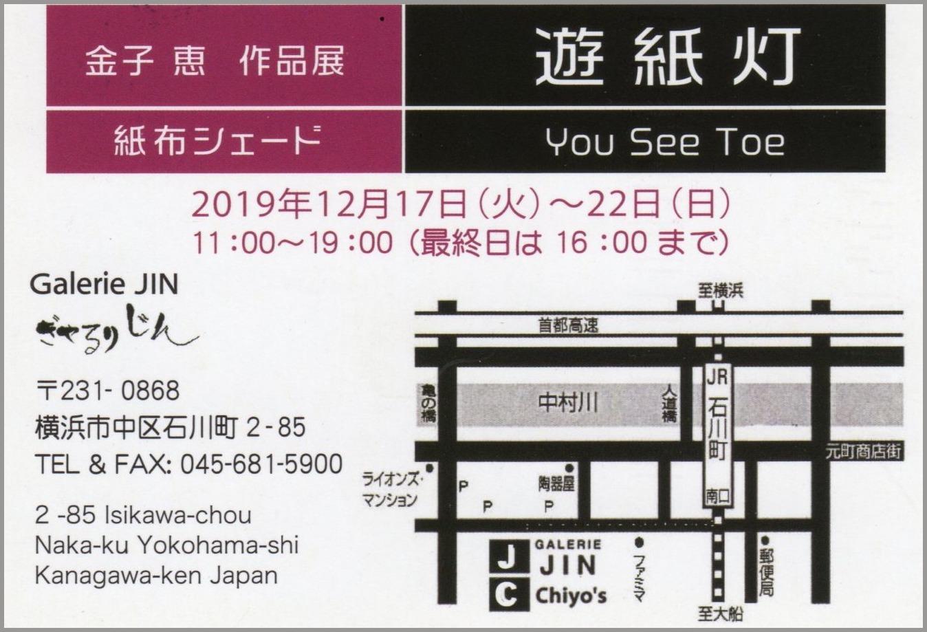 金子 恵 作品展 遊紙灯_a0086270_11460464.jpg