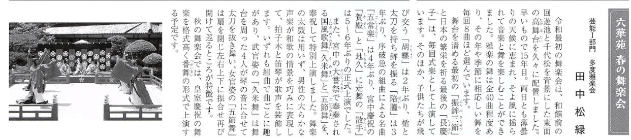 桑名市文化協会誌への寄稿2019_c0122270_19135101.png