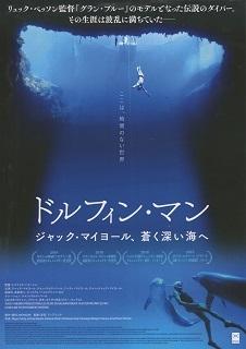 『ドルフィン・マン/ジャック・マイヨール、蒼く深い海へ』(2017)_e0033570_19012998.jpg