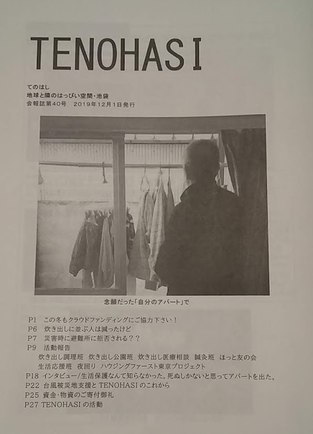 TENOHASI会報誌40号発送しました。_f0021370_19240781.jpg