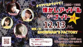 12/13と25日☆いまのまいちゃんのライブに出演します♪_a0087471_03144767.jpg