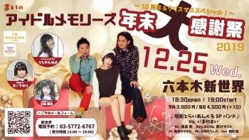 12/13と25日☆いまのまいちゃんのライブに出演します♪_a0087471_03163925.jpg