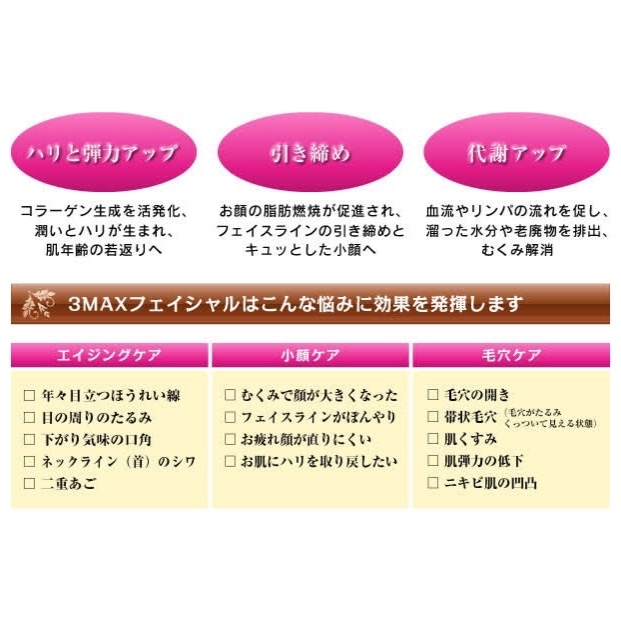 【3MAX フェイシャル】_c0301975_17163007.jpg