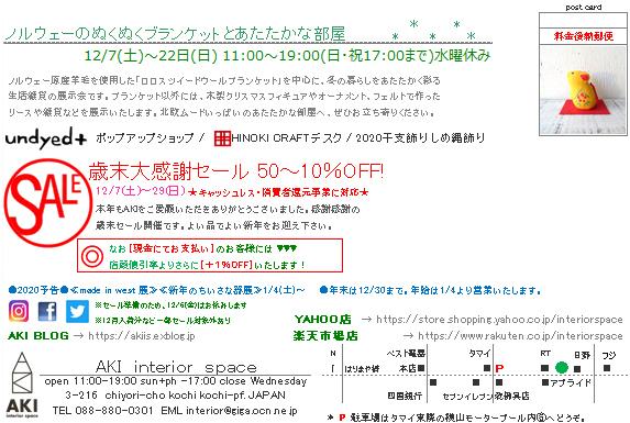 12月のおしらせ_a0322978_18074390.jpg