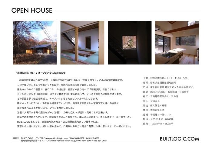 オープンハウスのお知らせ(那須の別荘)_b0061387_23364636.jpg