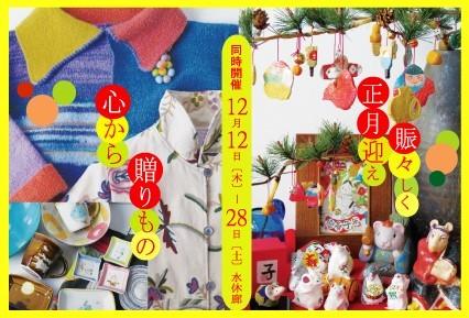 2019.12/12(木)〜28(土)『心からの贈り物展』&『賑々しく正月迎え展』_e0256889_16155130.jpg