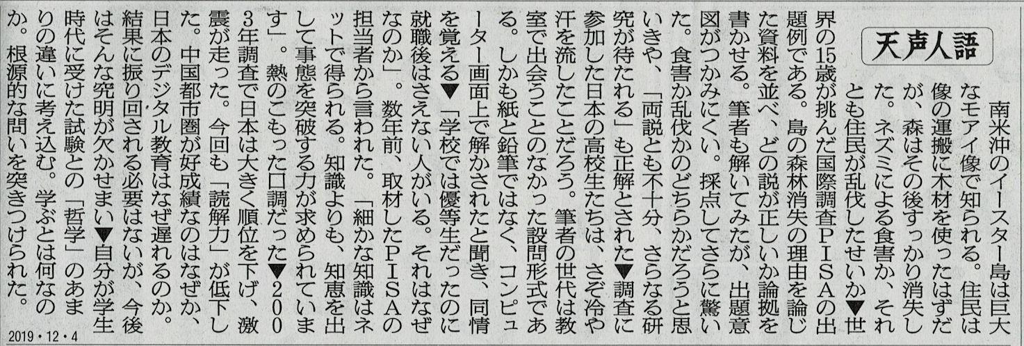 2019年12月4日  日記   沖工会ウォーキング その2_d0249595_06442403.jpg