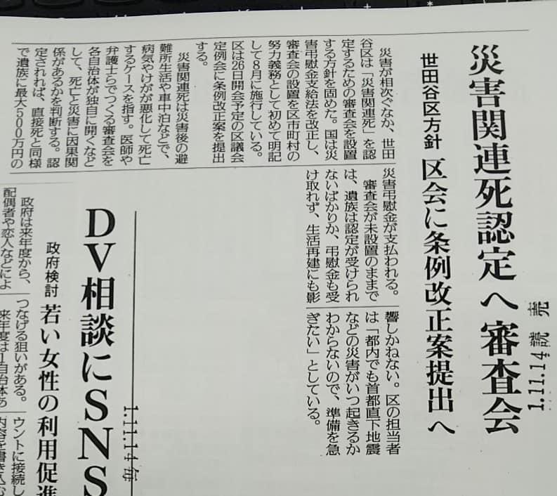 20191203災害・防犯・オウム問題対策等特別委員会_c0092197_10501916.jpg