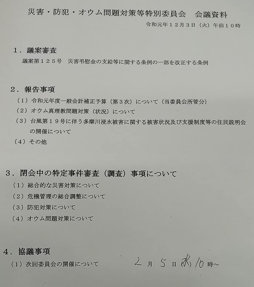 20191203災害・防犯・オウム問題対策等特別委員会_c0092197_10502192.jpg