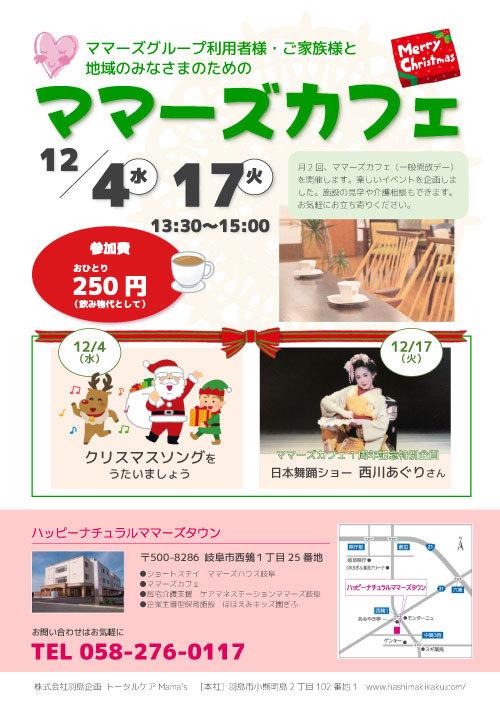 12/4, 17は『ママーズカフェ』♪_e0138299_10060213.jpg