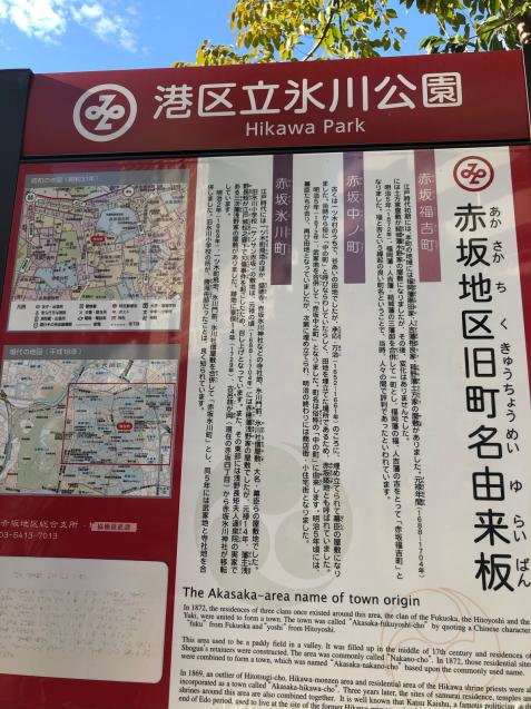 ちょっぴり赤坂散策_f0144003_22021731.jpg