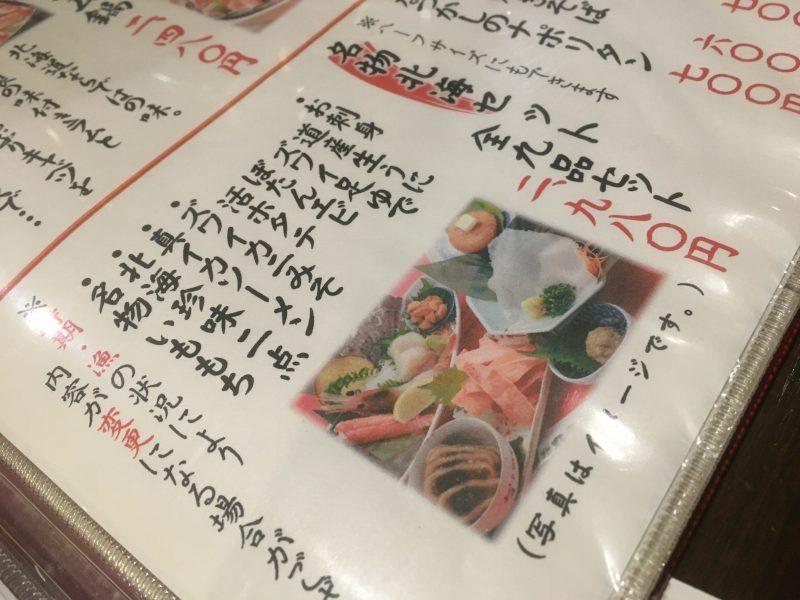 新幹線で北海道へ(4)札幌_a0148206_10490568.jpg