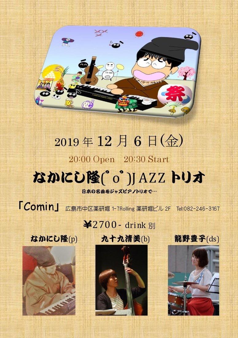 広島 Jazzlive Cominジャズライブカミン  本日12月5日は おやすみです。_b0115606_11383760.jpeg