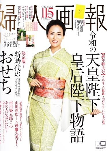 『婦人画報』1月号_c0101406_19304788.jpg