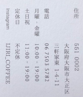 井尻珈琲焙煎所!_a0161408_19102759.jpg