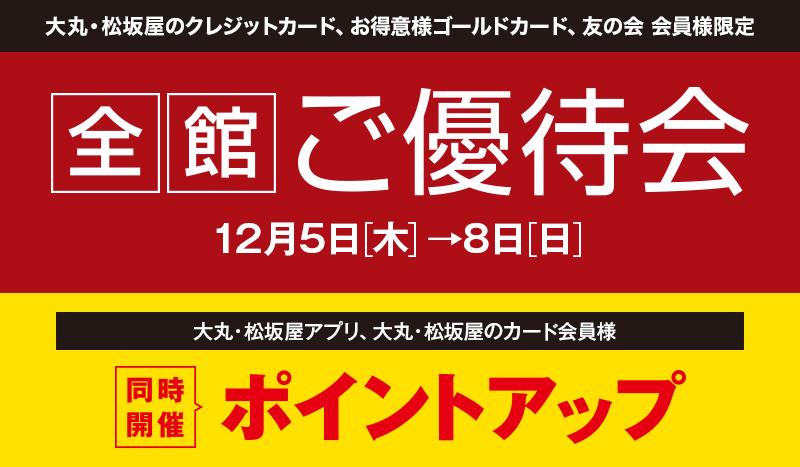 大丸東京店 ポイントアップ_b0397010_13572660.jpg