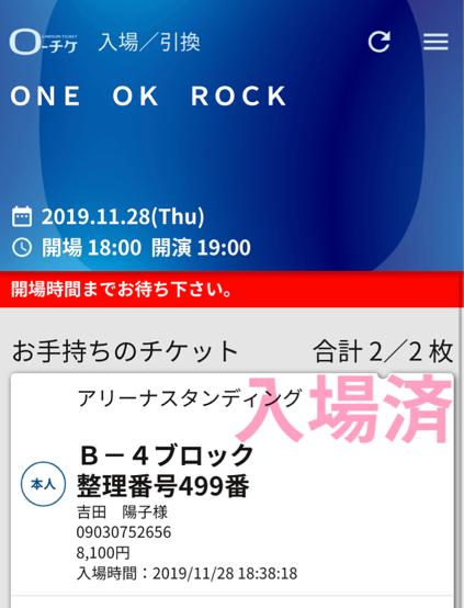 ONE OK ROCK ライブに行って来た 2019 @マリンメッセ福岡_f0085810_01494459.jpg