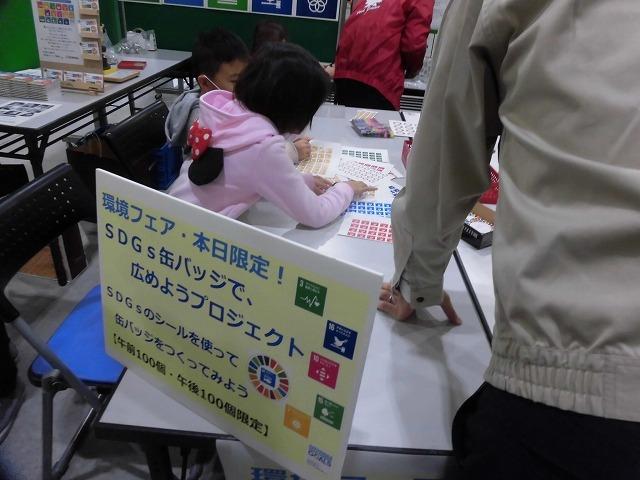 紙ストローと「SDGs」のアイコンが印象的! 第13回富士市環境フェア_f0141310_07492466.jpg
