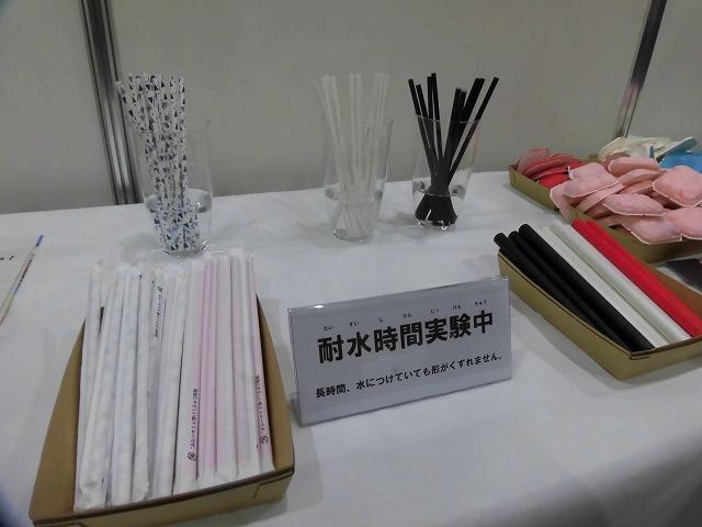 紙ストローと「SDGs」のアイコンが印象的! 第13回富士市環境フェア_f0141310_07493427.jpg