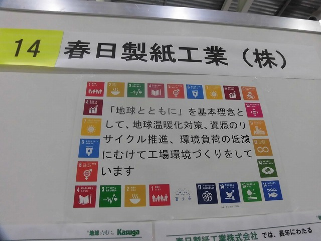 紙ストローと「SDGs」のアイコンが印象的! 第13回富士市環境フェア_f0141310_07504349.jpg