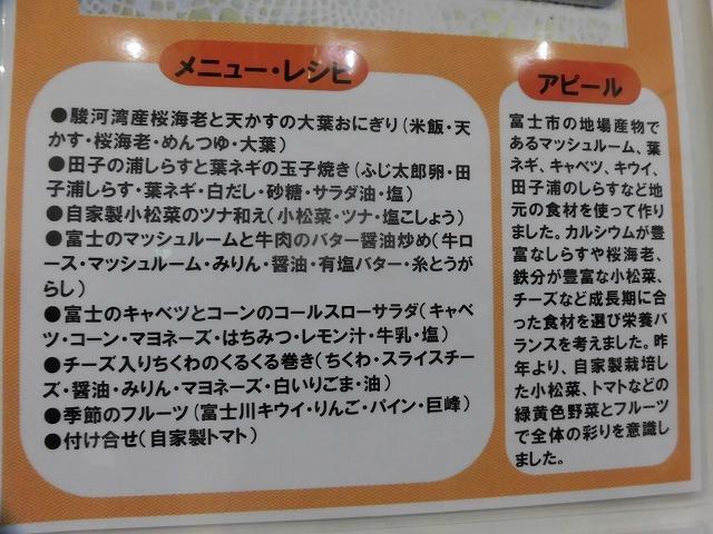 紙ストローと「SDGs」のアイコンが印象的! 第13回富士市環境フェア_f0141310_07512652.jpg
