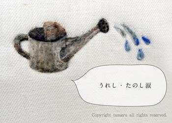 <今日の羊毛刺しゅう>泣き虫ジョウロ & 12/14から、Bunkamura Winter Craft Collection 2019に出展!_d0055515_18215000.jpg