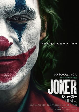 「ジョーカー」_c0118119_09014088.jpg