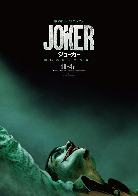 「ジョーカー」_c0118119_09025046.jpg