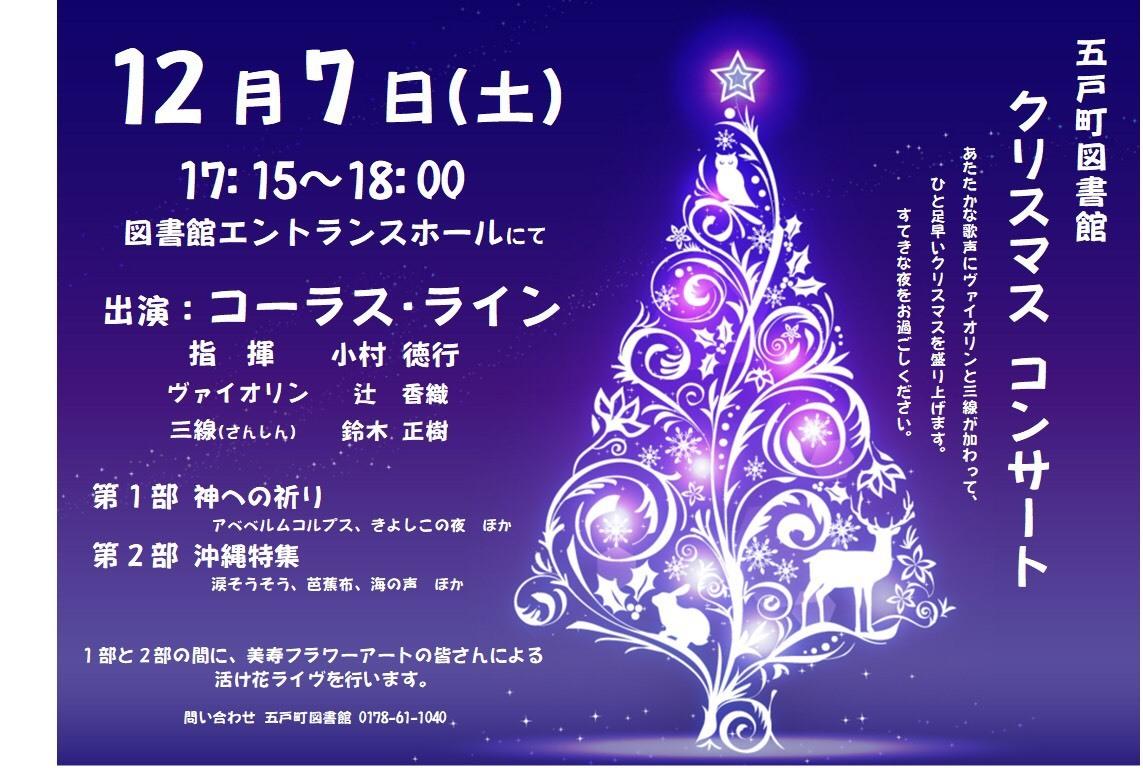 図書館クリスマスコンサート 幕間のいけばなライブ!_c0165824_09164985.jpg