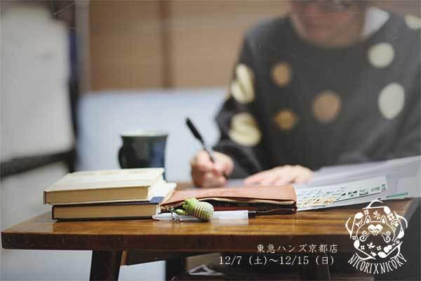 12/7(土)〜12/15(日)は、東急ハンズ京都店に出店します。_a0129631_09185765.jpg