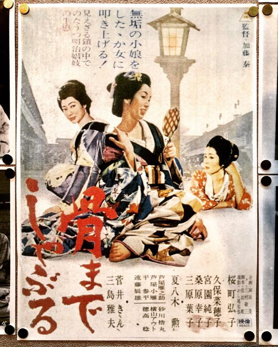 新文芸坐 / iPhone 8_c0334533_20062040.jpg