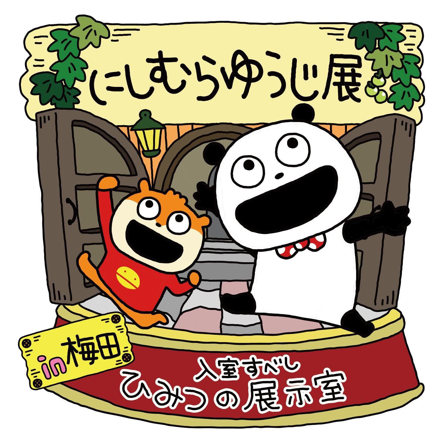 「にしむらゆうじ展」in 梅田ロフト_f0010033_18585025.jpg