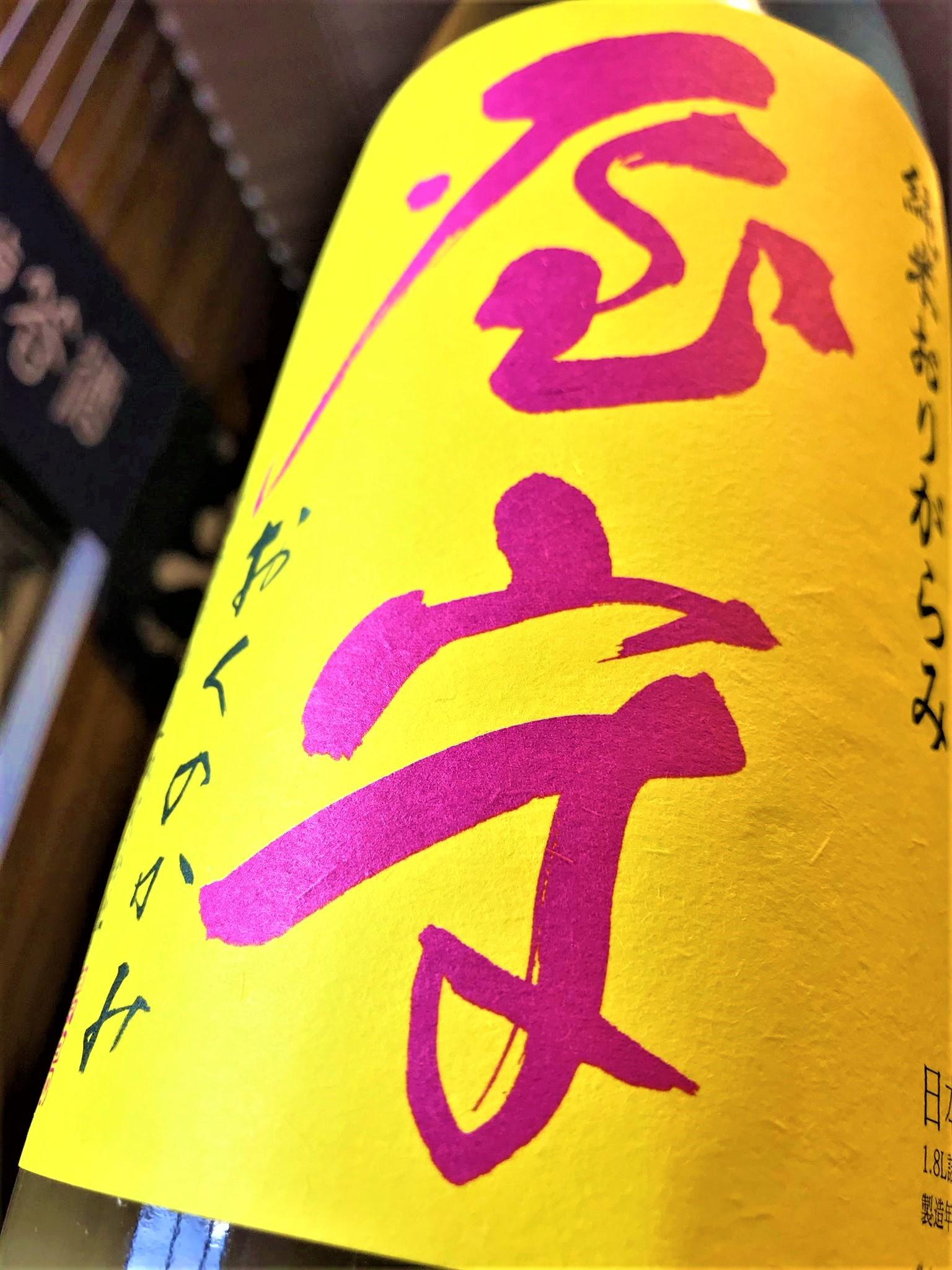 【日本酒】屋守 仕込み一号 純米⛄おりがらみ生 無調整生原酒 八反錦仕込み 限定 新酒令和1BY🆕_e0173738_12363472.jpg