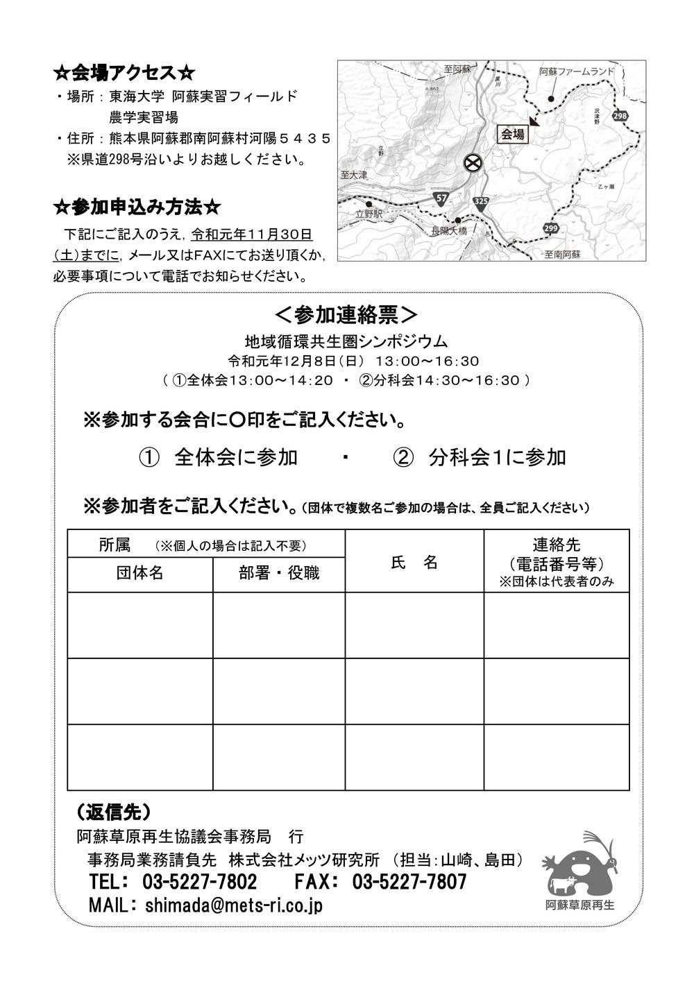 「阿蘇草原の新たな可能性」について学びませんか?_a0114743_09265322.jpg