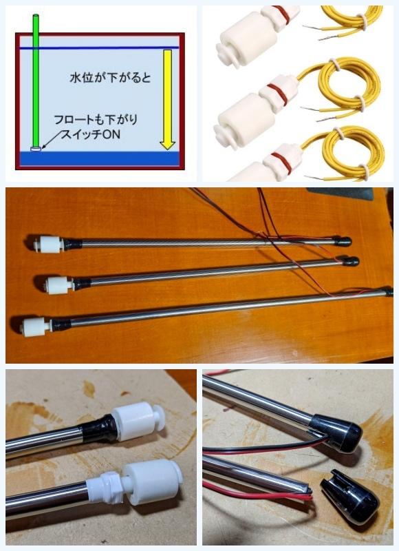 水耕栽培 水位センサー自作_c0063348_17220169.jpg