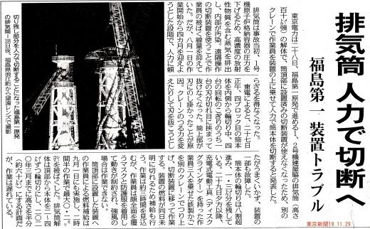 排気筒 人力で切断へ /  東京新聞 _b0242956_05565009.jpg