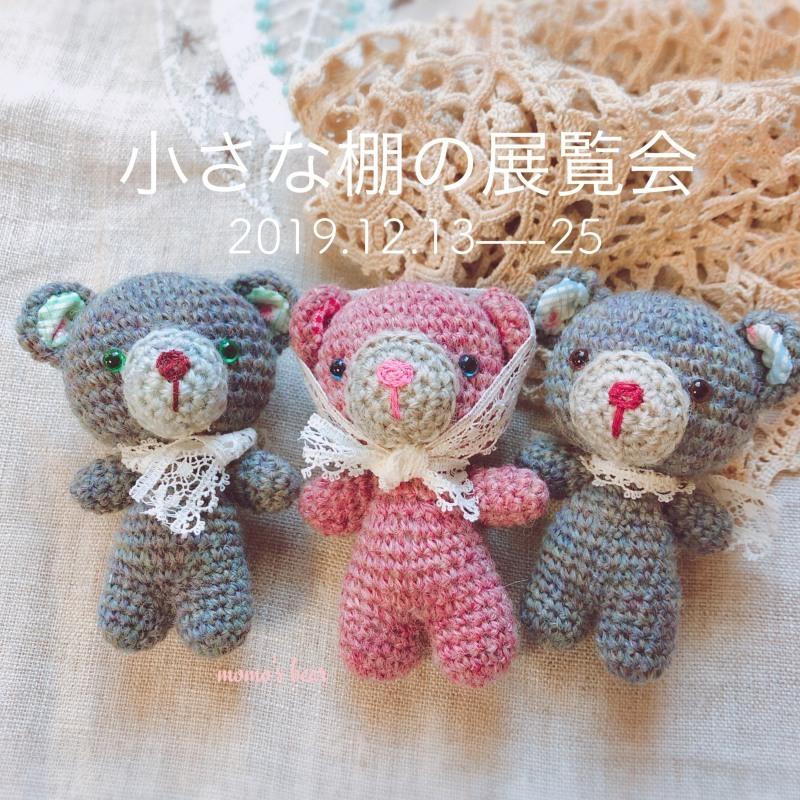 12月13日から小さな棚の展覧会、こんな小さな子が届きますよ_f0129557_13333922.jpg