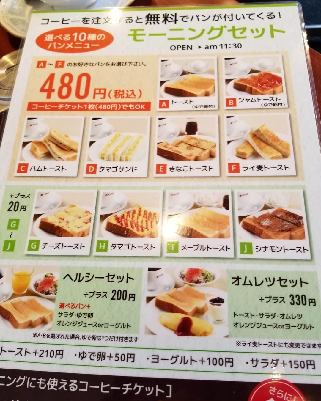 カフェ三番館・なんば店 * OCATに早朝到着した時の大阪モーニング♪_f0236260_23503505.jpg