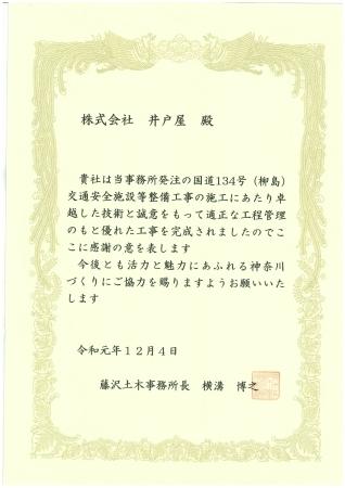 藤沢土木事務所より所長顕彰をされました。_b0170161_15145772.jpg