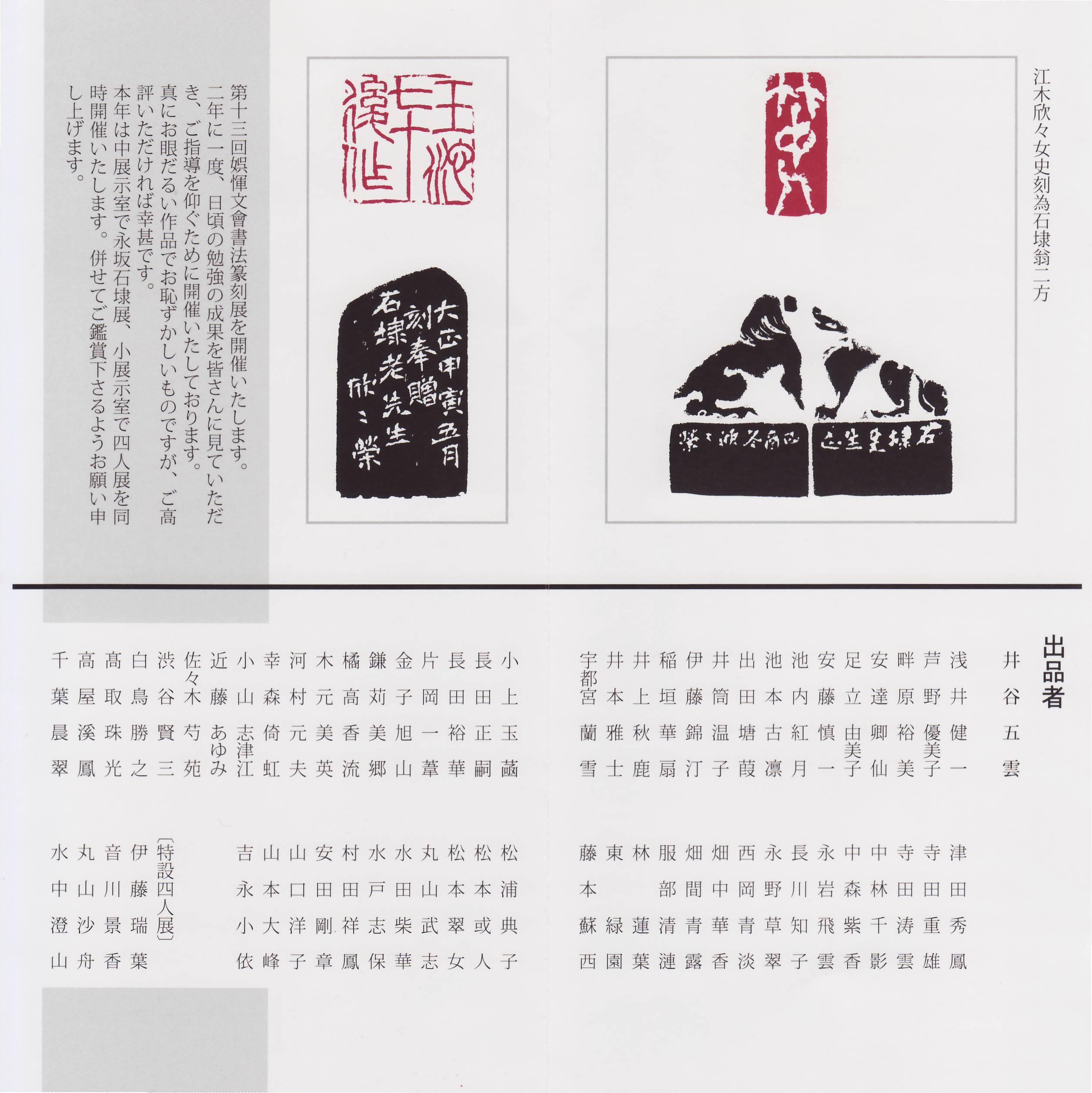 第13回 娯惲文會展 書・篆刻_a0149565_10050630.jpg
