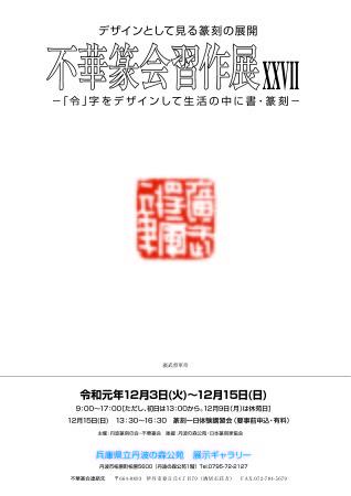 第27回 不華篆会習作展(丹波)_a0149565_10180539.jpg