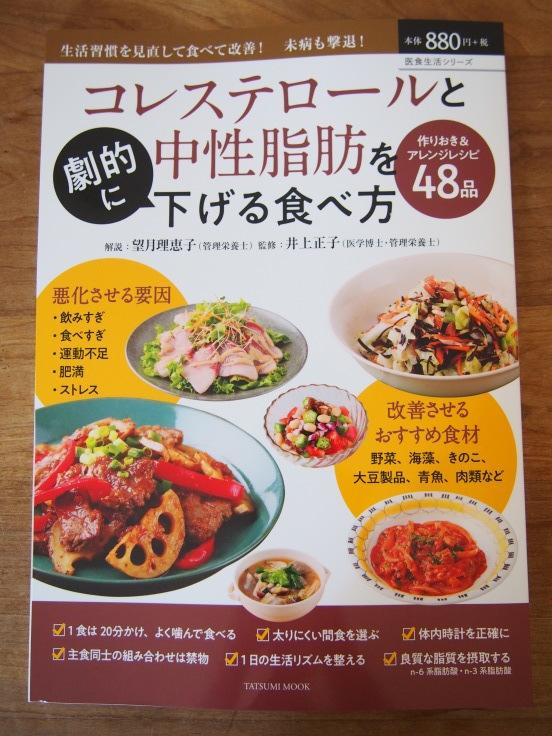 『コレステロールと中性脂肪を劇的に下げる食べ方』出版のお知らせ_d0128268_07403337.jpg
