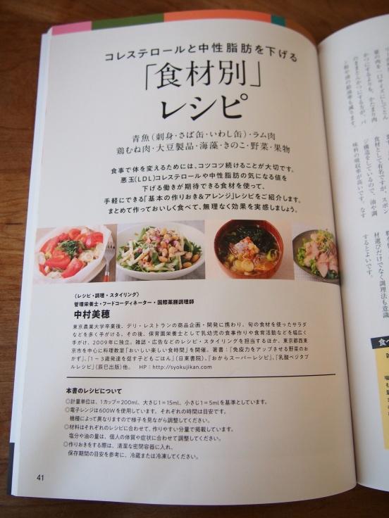『コレステロールと中性脂肪を劇的に下げる食べ方』出版のお知らせ_d0128268_07405187.jpg